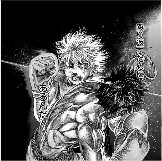 「リクドウ 4巻」 松原利光 P56-57 (ヤングジャンプコミックス)