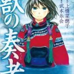 孤高の獣と竪琴を奏でる少女のファンタジー小説が原作のマンガ『獣の奏者』