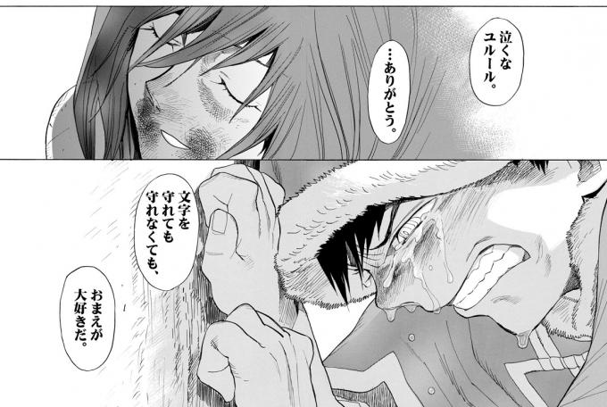 「シュトヘル 3巻」 伊藤悠 P86-87 (ビッグコミックススペシャル)