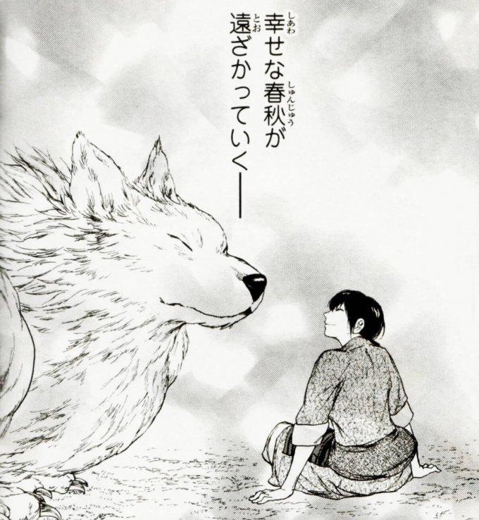 「獣の奏者 9巻」 武本糸会 P34 (シリウスKC)