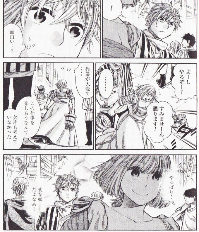 「アルテ 3巻」 大久保圭 P157 (ゼノンコミックス)