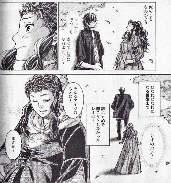 「アルテ 4巻」 大久保圭 P68 (ゼノンコミックス)