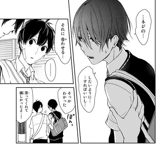 「恋と嘘 3巻」 ムサヲ P7 (マンガボックス)