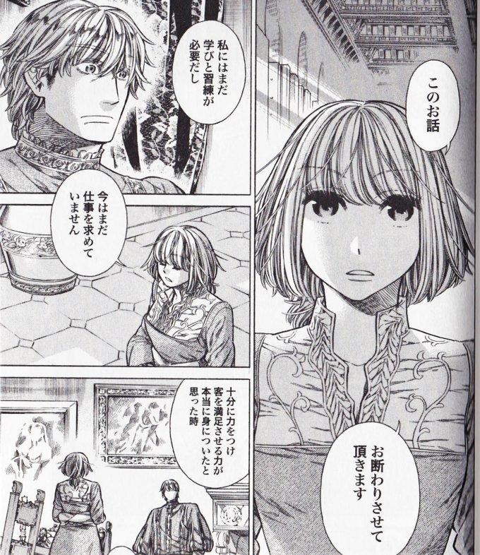 「アルテ 4巻」 大久保圭 P33 (ゼノンコミックス)
