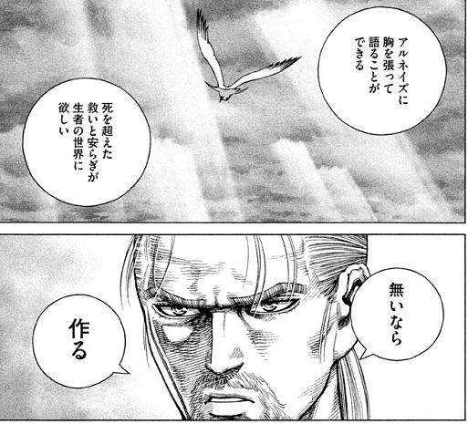 「ヴィンランド・サガ 13巻」 幸村誠 P187 (モーニングKC)