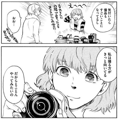 「コンプレックス・エイジ 5巻」 佐久間結衣 P129 (モーニング KC)