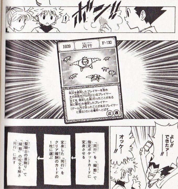 「HUNTER x HUNTER 18巻」 冨樫義博 P154 (ジャンプコミックス)