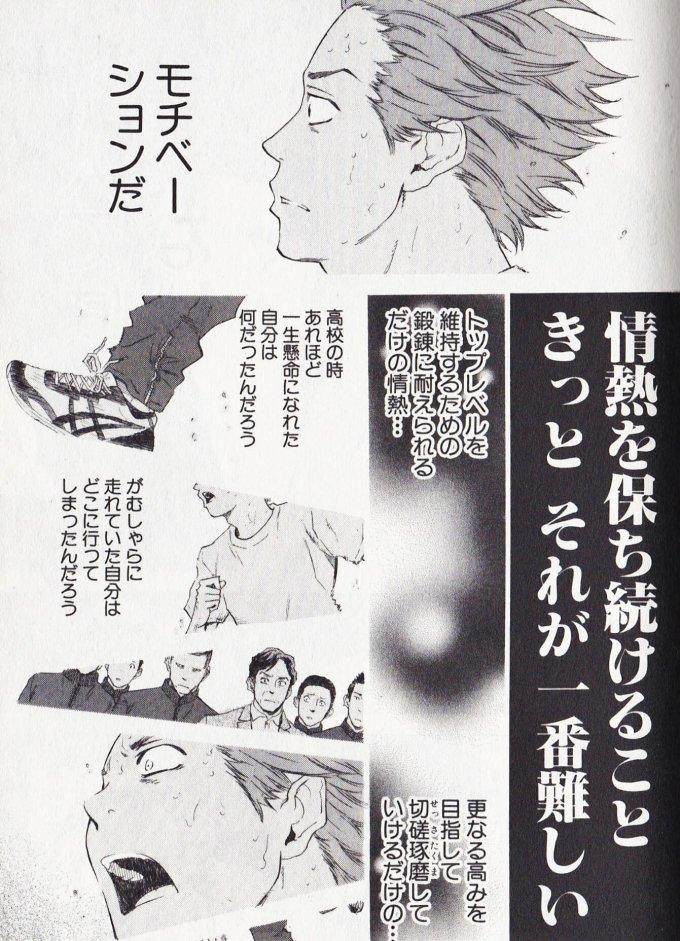 「風が強く吹いている 5巻」 海野そら太 P119 (ヤングジャンプコミックス)