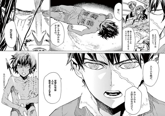 「シュトヘル 11巻」 伊藤悠 P26-28 (ビッグコミックススペシャル)