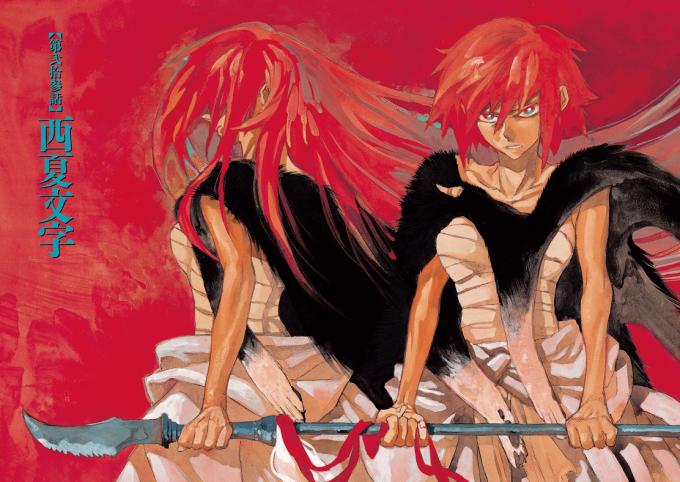 「シュトヘル 4巻」 伊藤悠 P6-7 (ビッグコミックススペシャル)