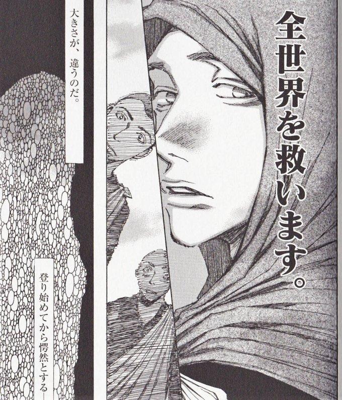 「阿・吽 2巻」 おかざき真理 P29 (ビックスピリッツコミックススペシャル)