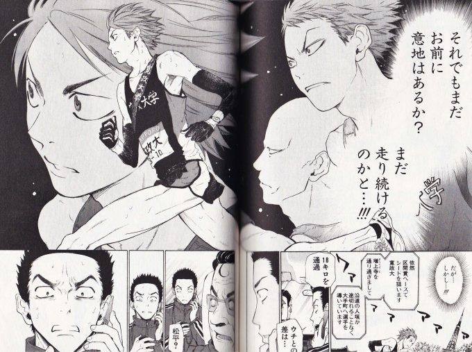 「風が強く吹いている 6巻」 海野そら太 P160-161 (ヤングジャンプコミックス)