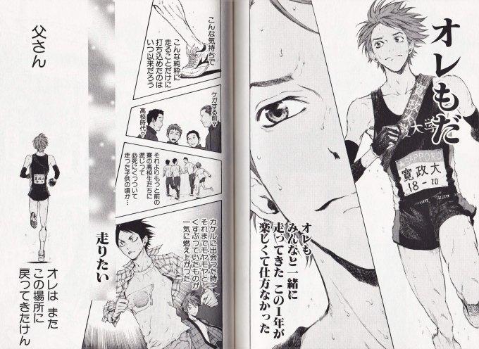 「風が強く吹いている 6巻」 海野そら太 P148-149 (ヤングジャンプコミックス)
