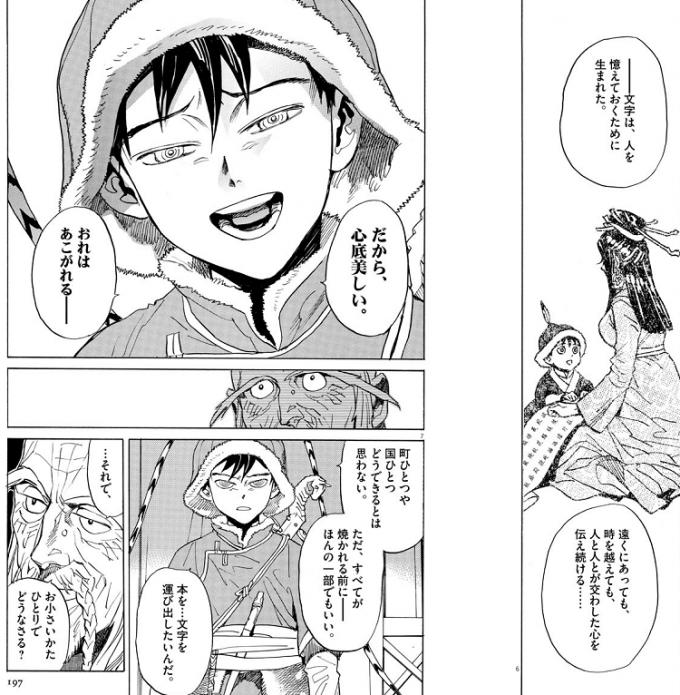 「シュトヘル 1巻」 伊藤悠 P196-197 (ビッグコミックススペシャル)