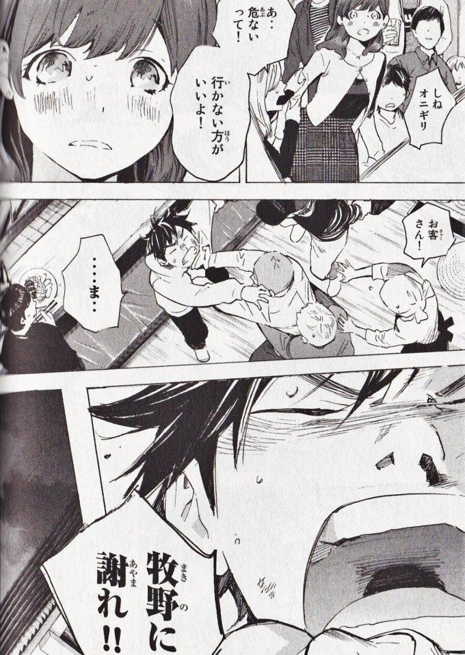 「それでも僕は君が好き 3巻」 絵本奈央 P68 (講談社コミックス)