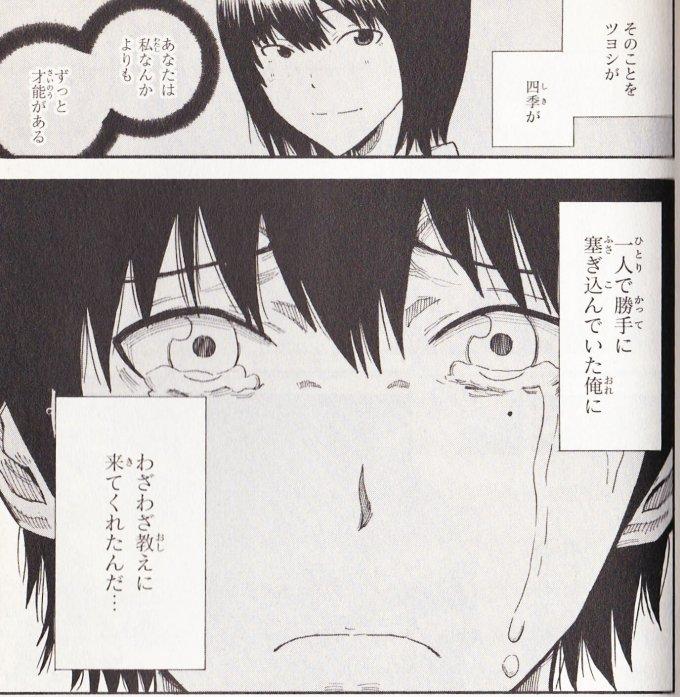 「1|11 じゅういちぶんのいち 1巻」 中村尚儁 P51 (ジャンプスクエア)