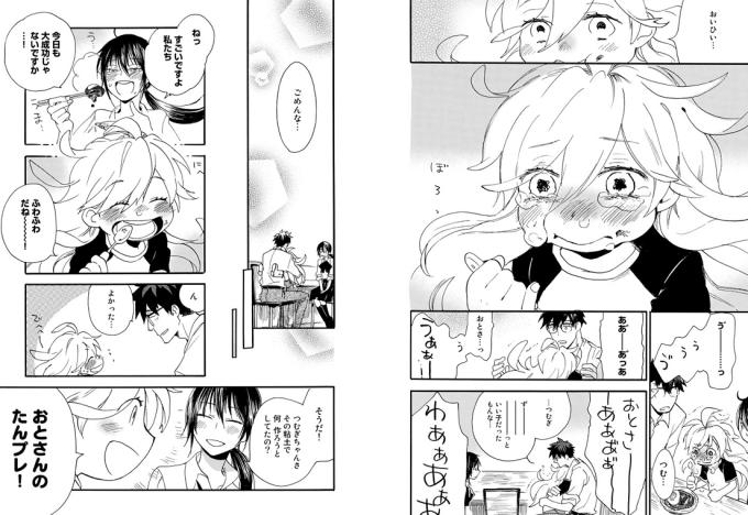 「甘々と稲妻 1巻」 雨隠ギド P108-109 (good!アフタヌーン)