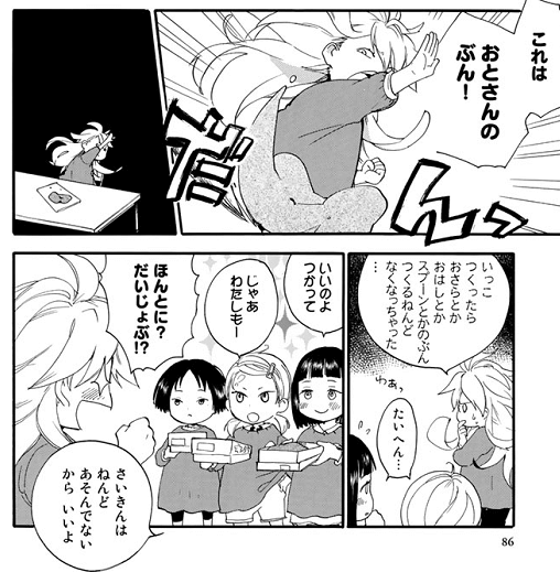 「甘々と稲妻 1巻」 雨隠ギド P86 (good!アフタヌーン)