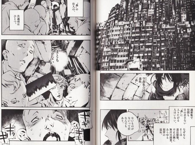 「よるくも 1巻」 漆原ミチ P58-59 (IKKI COMIX)