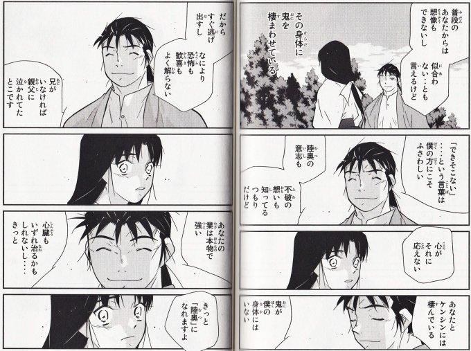 「修羅の刻 16巻」 川原正敏 P188-189 (講談社コミックス)