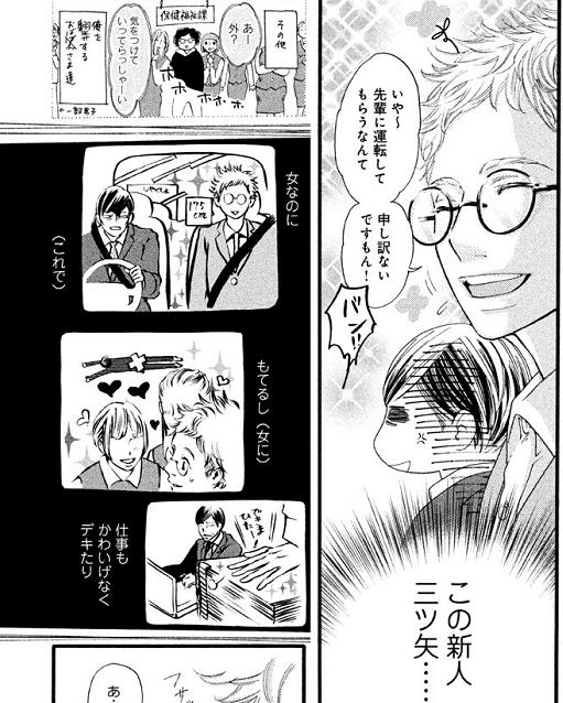 「それでも恋していいでしょ」 楠田夏子 P43 (Kissコミックス)