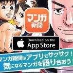 マンガ愛溢れる人達が使っているアプリ「マンガ新聞」で読みたいマンガに出会おう!