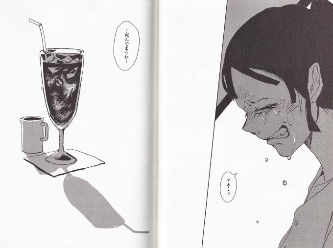 「兎が二匹 1巻」 山うた P36-37 (バンチコミックス)