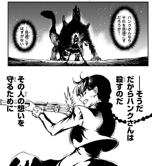 「かつて神だった獣たちへ 3巻」 めいびい P75 (講談社コミックス)