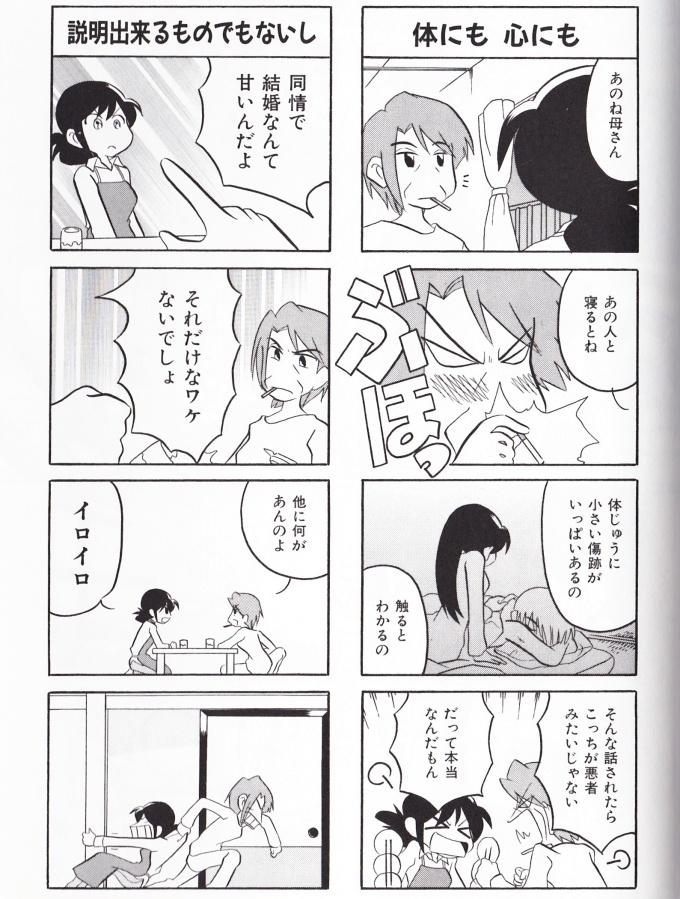 「だって愛してる 3巻」 むんこ P77 (まんがタイムコミックス)