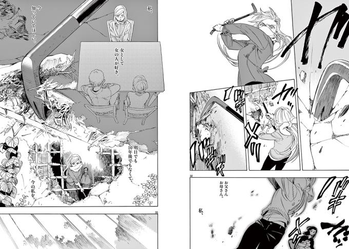 「しまなみ誰そ彼 1巻」 鎌谷悠希 P136-137 (ビックコミックススペシャル)