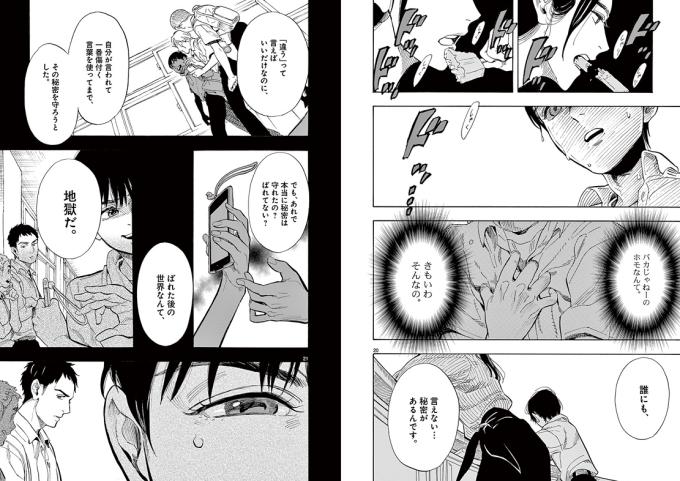 「しまなみ誰そ彼 1巻」 鎌谷悠希 P22-23 (ビックコミックススペシャル)
