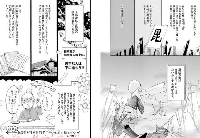 「雪花の虎 1巻」 東村アキコ P6-7 (ヒバナ)