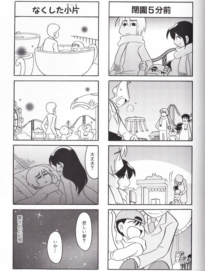 「だって愛してる 3巻」 むんこ P45 (まんがタイムコミックス)
