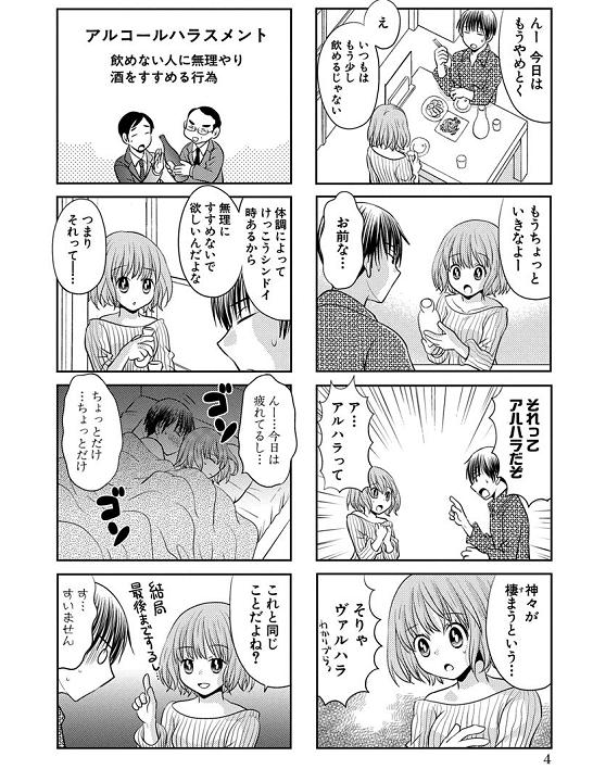 「うわばみ彼女 1巻」 後藤羽矢子 P4 (ジェッツコミックス)