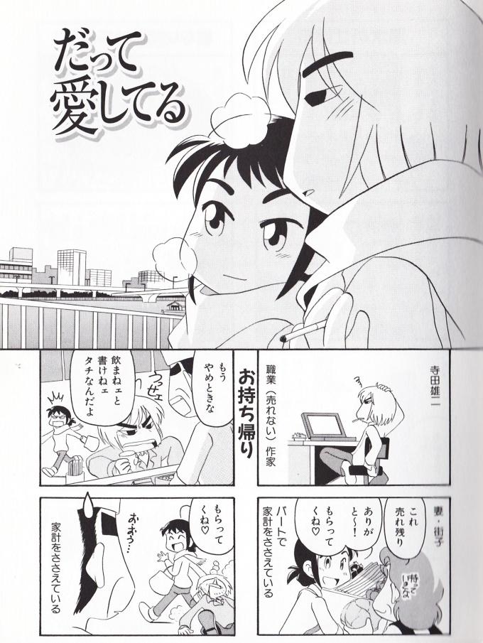 「だって愛してる 1巻」 むんこ P9 (まんがタイムコミックス)