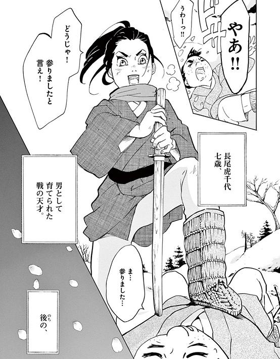 「雪花の虎 1巻」 東村アキコ P61 (ヒバナ)