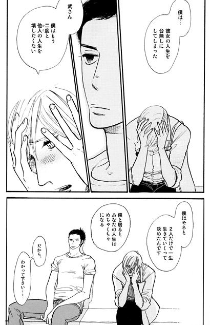 「野ばら」 雲田はるこ P53 (マーブルコミックス)
