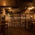 マンガサロン「トリガー」に行ってみた。やはりマンガについて素直に話せる談話室だった!!