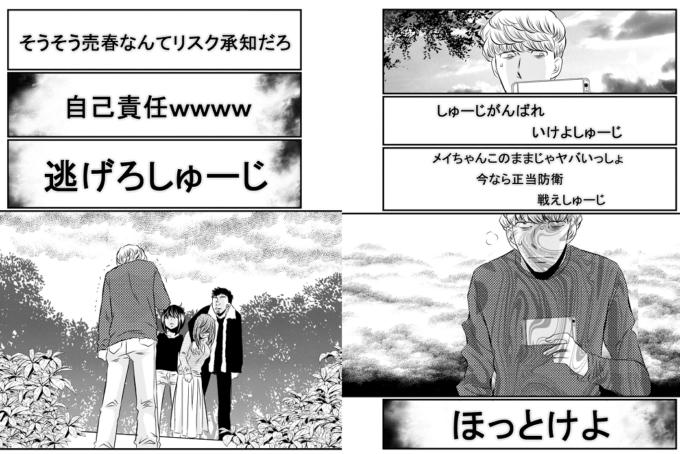 「奈落の羊 1巻」 きづきあきら+サトウナンキ P152-153 (アクションコミックス)