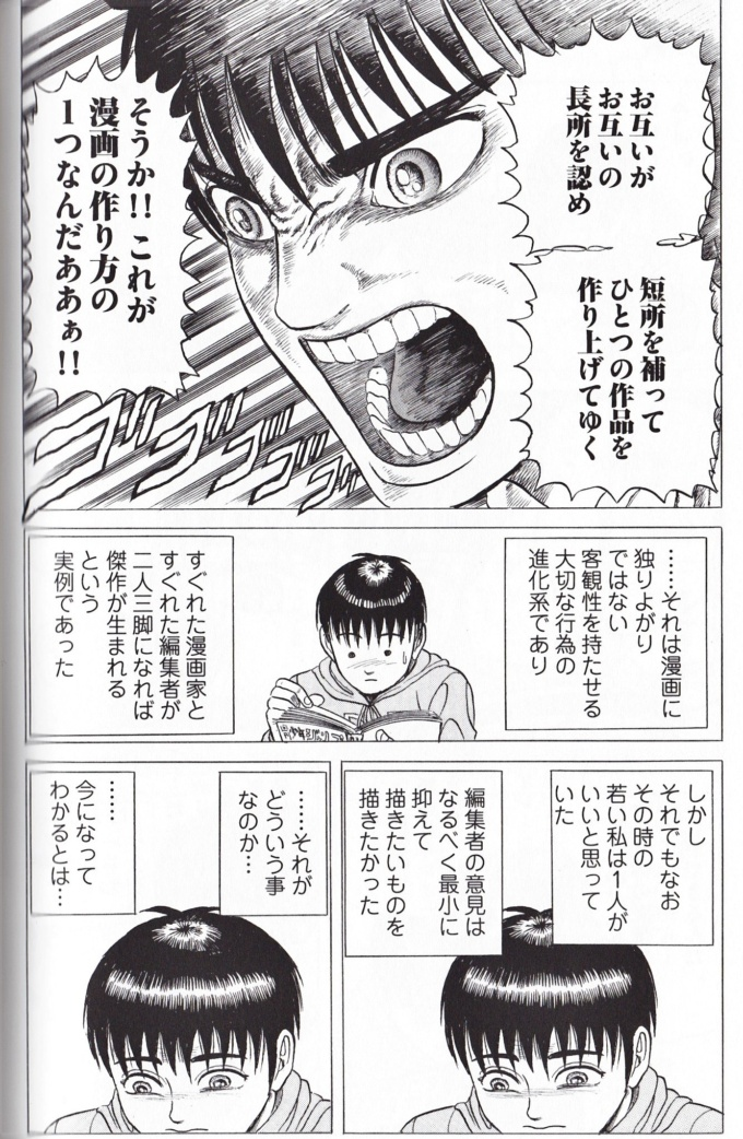 「連載終了!」 巻来功士 P76 (イースト・プレス)