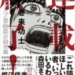 編集者との関係性がマンガ家に大切なこと。『連載終了!』は新人マンガ家のための教科書だ!!