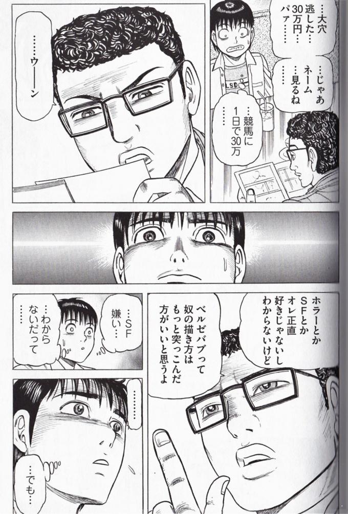 「連載終了!」 巻来功士 P119 (イースト・プレス)