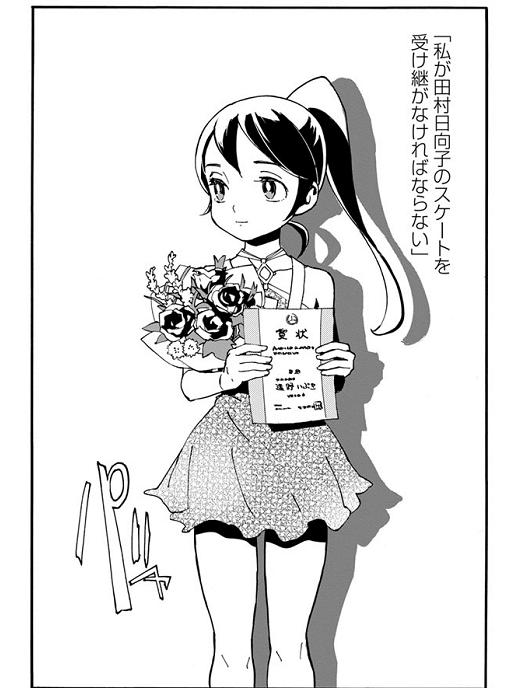 「氷上のクラウン 1巻」 タヤマ碧 P62 (アフタヌーンKC)