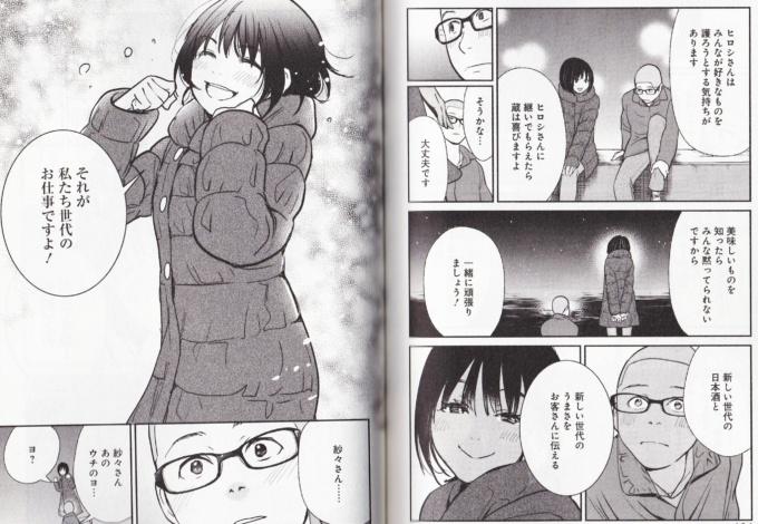 「いっぽん!! 1巻」 増田晶文、松本救助 P184-185 (ヤングジャンプコミックスGJ)