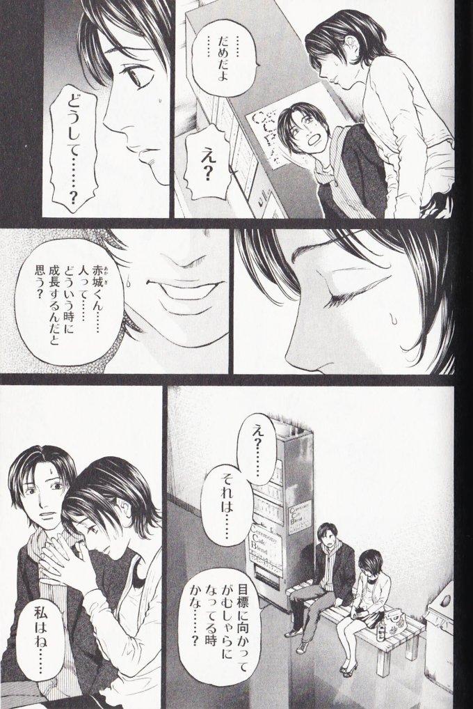「はるか17 11巻」 山崎さやか P123 (モーニングKC)