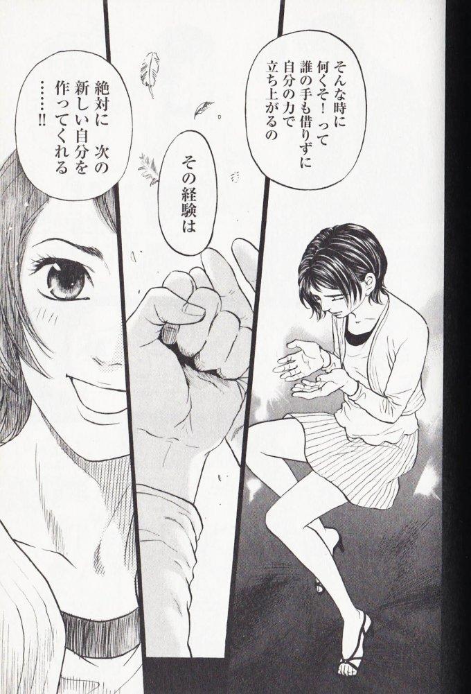 「はるか17 11巻」 山崎さやか P125 (モーニングKC)