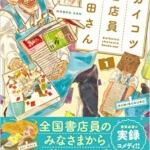 美女書店員に憧れるのはもうやめた!『ガイコツ書店員 本田さん』のコミック売り場の苦労と感動の方が素敵だね