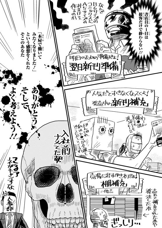 「ガイコツ書店員 本田さん 1巻」 本田 P63 (ジーンピクシブシリーズ)
