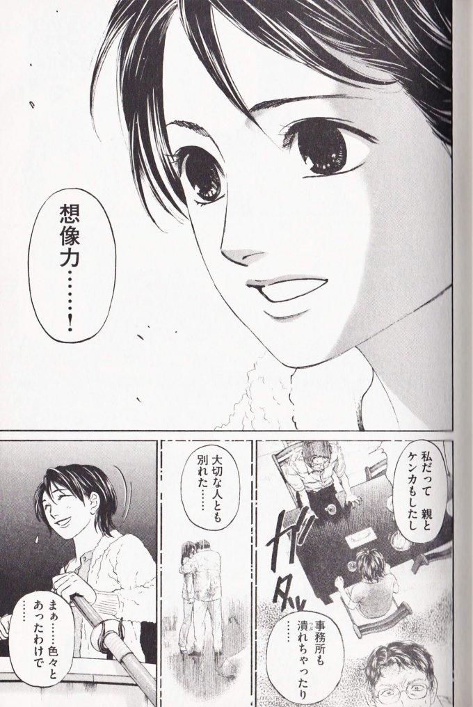 「はるか17 14巻」 山崎さやか P61 (モーニングKC)
