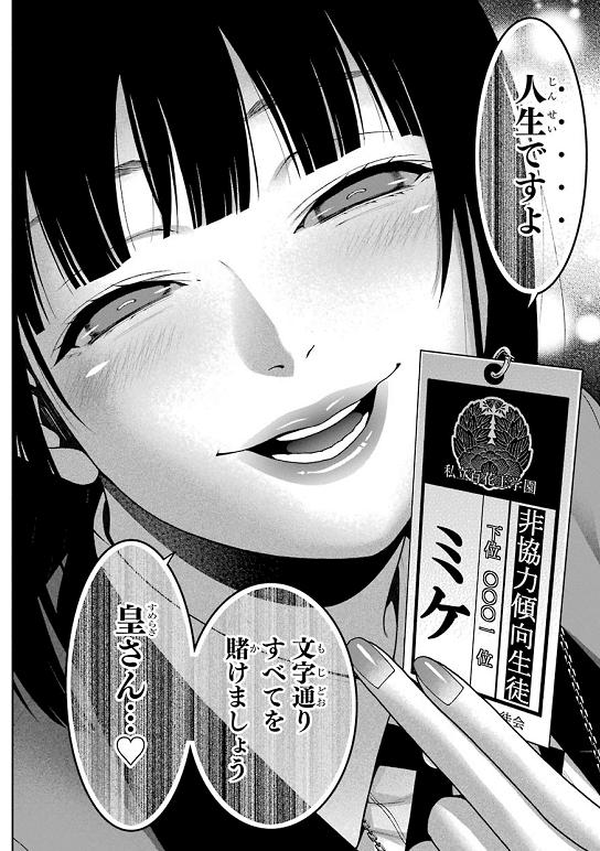 「賭ケグルイ 5巻」 河本ほむら、尚村透 P164 (ガンガンコミックスJOKER)